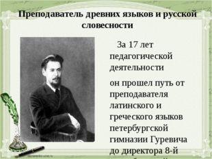 Преподаватель древних языков и русской словесности За 17 лет педагогической д