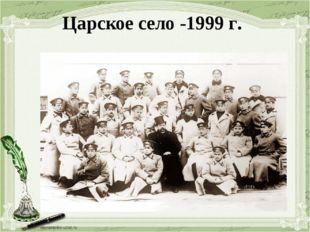 Царское село -1999 г.