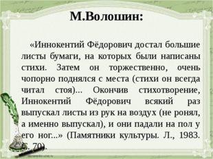 М.Волошин: «Иннокентий Фёдорович достал большие листы бумаги, на которых были
