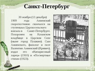 Санкт-Петербург 30 ноября (13 декабря) 1909 года Анненский скоропостижно скон