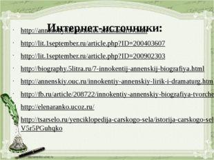 Интернет-источники: http://annensky.lib.ru/notes/aleksandrov.htm http://lit.