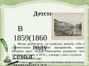 Детство В 1859(1860) году семья перебралась в Томск, а через год – в Петербу