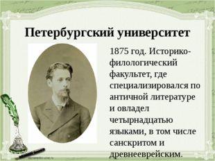 Петербургский университет 1875 год. Историко-филологический факультет, где с