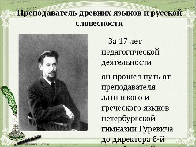 Преподаватель древних языков и русской словесности За 17 лет педагогической д...