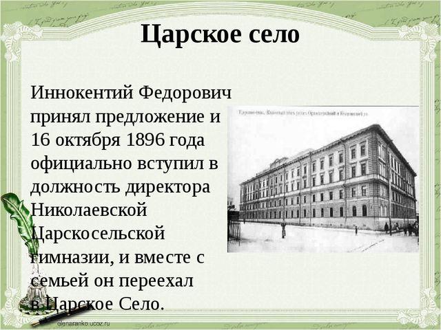 Царское село Иннокентий Федорович принял предложение и 16 октября 1896 года о...