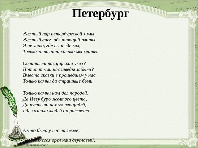 Петербург Желтый пар петербургской зимы, Желтый снег, облипающий плиты. Я не...