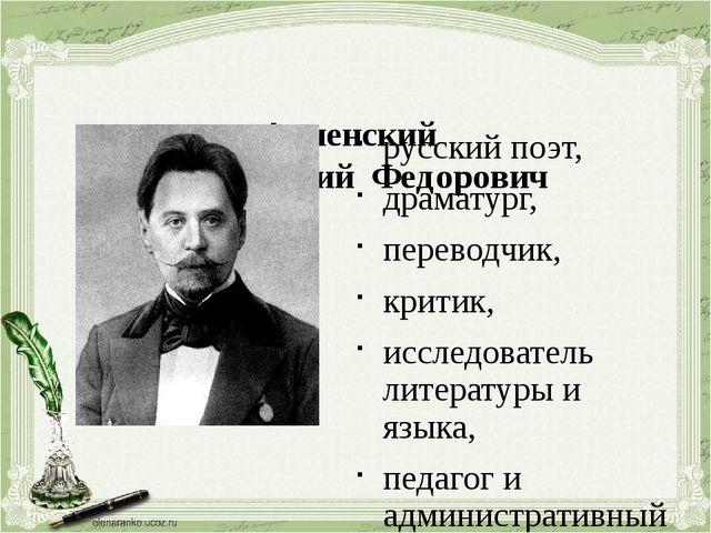 Анненский Иннокентий Федорович (1855 – 1909) русский поэт, драматург, перев...