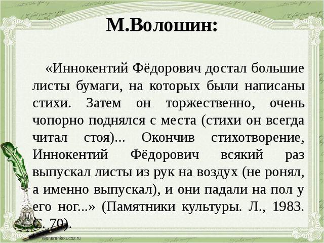 М.Волошин: «Иннокентий Фёдорович достал большие листы бумаги, на которых были...