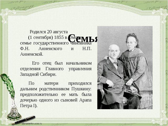 Семья Родился 20 августа (1 сентября) 1855 в Омске, в семье государственного...
