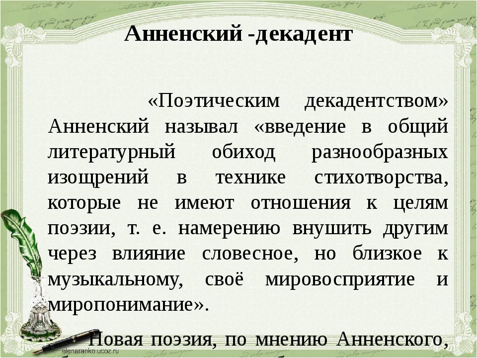 Анненский -декадент «Поэтическим декадентством» Анненский называл «введение в...