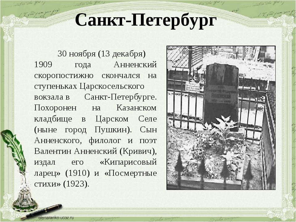 Санкт-Петербург 30 ноября (13 декабря) 1909 года Анненский скоропостижно скон...