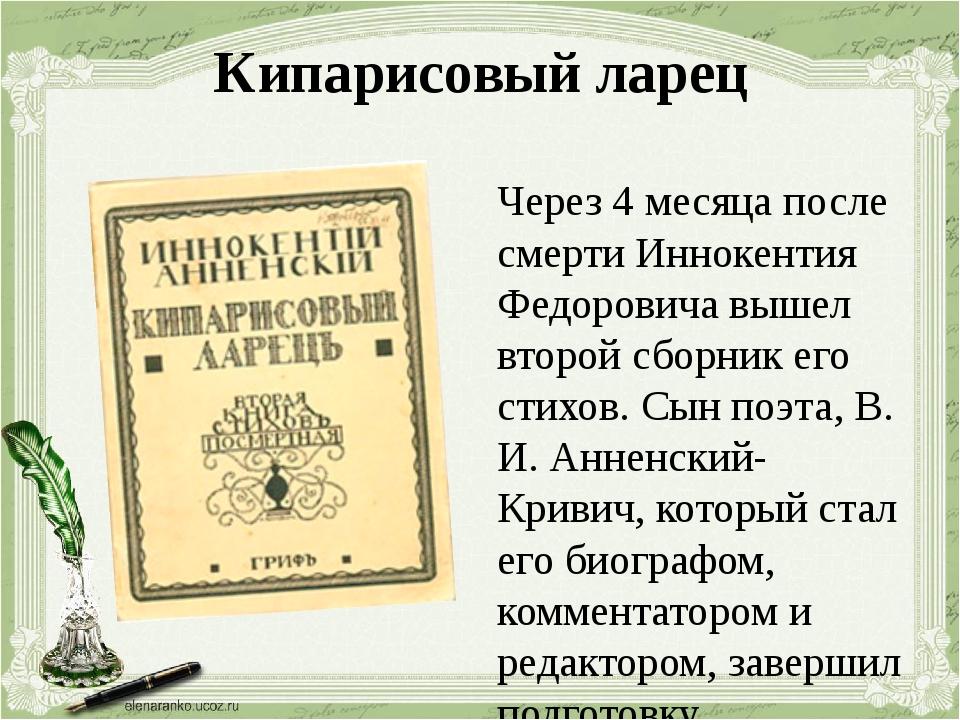 Кипарисовый ларец Через 4 месяца после смерти Иннокентия Федоровича вышел вто...