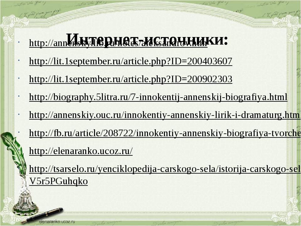 Интернет-источники: http://annensky.lib.ru/notes/aleksandrov.htm http://lit....