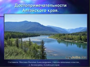 Достопримечательности Алтайского края. Составила: Маслова Наталья Александров