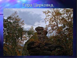 Гора Церковка.