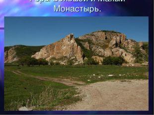 Горы Большой и Малый Монастырь.