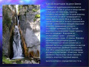 Каскад водопадов на реке Шинок Первый из водопадов располагается примерно в 1