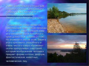 Озеро расположено у подножия северного склона Колыванского хребта в 3 км к во