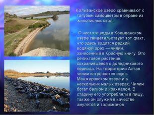 Колыванское озеро сравнивают с голубым самоцветом в оправе из живописных ска