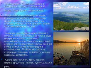 Расположено в Курьинском районе в километре к востоку от поселка им. 8 Марта.