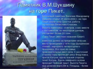 Памятник В.М.Шукшину на горе Пикет. Бронзовый памятник Василию Макаровичу Шук