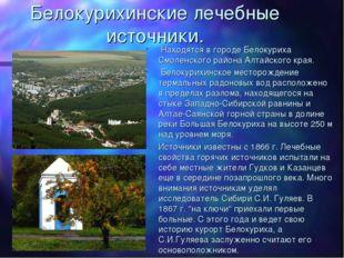 Белокурихинские лечебные источники. Находятся в городе Белокуриха Смоленского