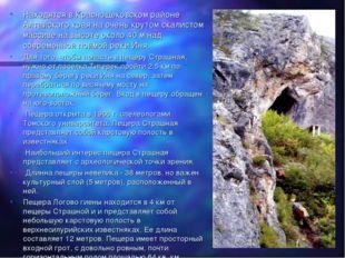 Находятся в Краснощековском районе Алтайского края на очень крутом скалистом