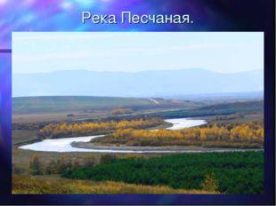 Река Песчаная.