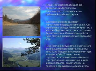 Река Песчаная протекает по территории Алтайского, Смоленского, Солонешского р