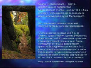 Скала «Четыре брата» - место, напоминающее знаменитые Красноярские столбы, на