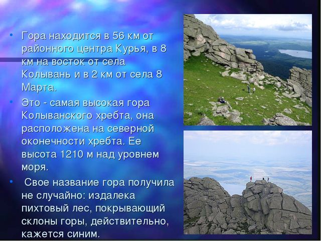 Гора находится в 56 км от районного центра Курья, в 8 км на восток от села Ко...