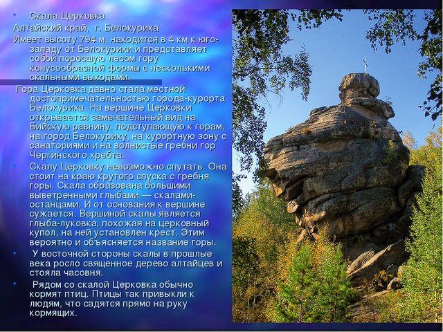 Скала Церковка Алтайский край, г. Белокуриха Имеет высоту 794 м, находится в...