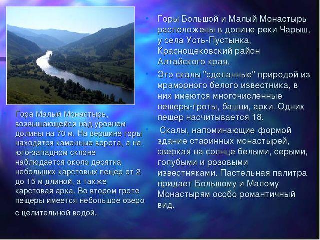 Гора Малый Монастырь, возвышающейся над уровнем долины на 70 м. На вершине го...