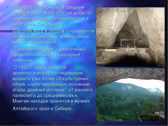 Пещера расположена в среднем течении реки Ануй, в 50 км выше по течению от се...