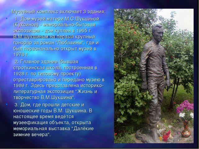 Музейный комплекс включает 3 здания: 1. Дом-музей матери М.С.Шукшиной (Кукси...