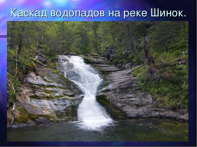 Каскад водопадов на реке Шинок.