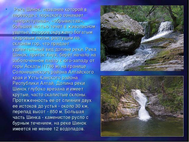 Река Шинок, название которой в переводе с тюркского означает «неприступная»,...