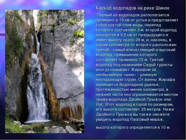 Каскад водопадов на реке Шинок Первый из водопадов располагается примерно в 1...