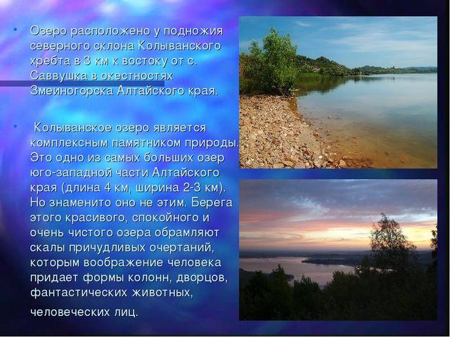 Озеро расположено у подножия северного склона Колыванского хребта в 3 км к во...