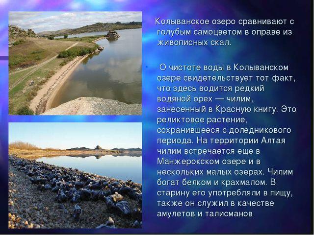Колыванское озеро сравнивают с голубым самоцветом в оправе из живописных ска...