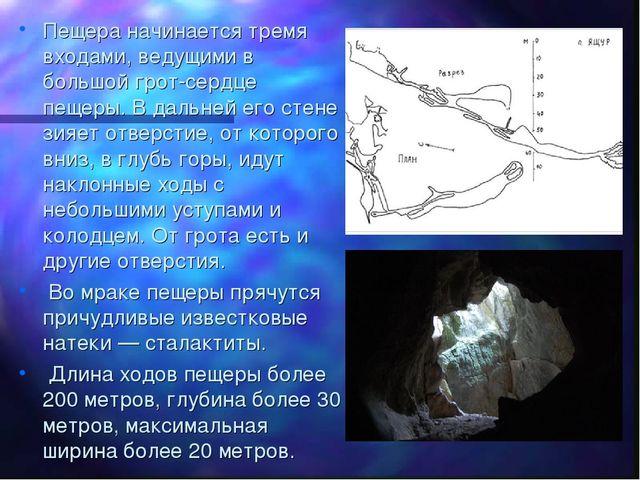 Пещера начинается тремя входами, ведущими в большой грот-сердце пещеры. В дал...