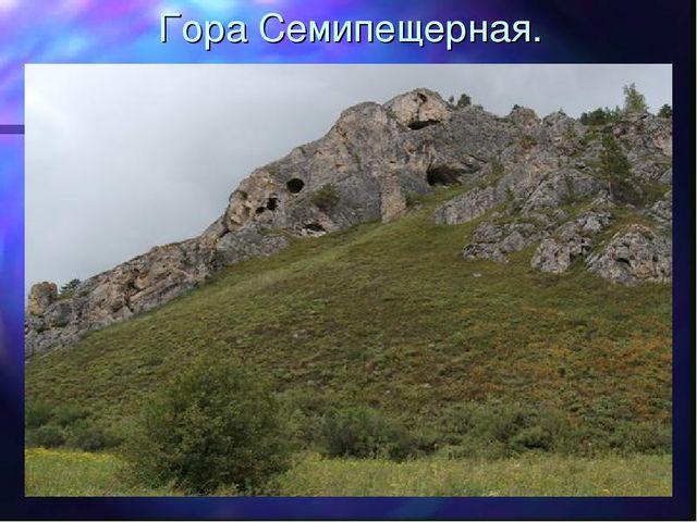 Гора Семипещерная.