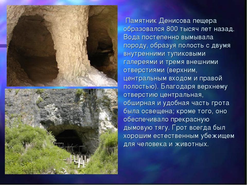 Памятник Денисова пещера образовался 800 тысяч лет назад. Вода постепенно вы...