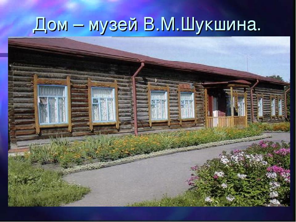 Дом – музей В.М.Шукшина.