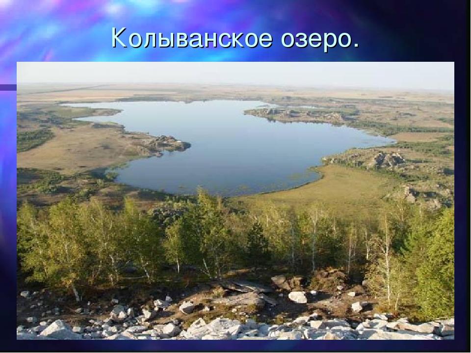 Колыванское озеро.