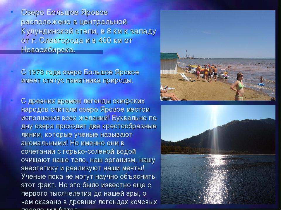 Озеро Большое Яровое расположено в центральной Кулундинской степи, в 8 км к з...