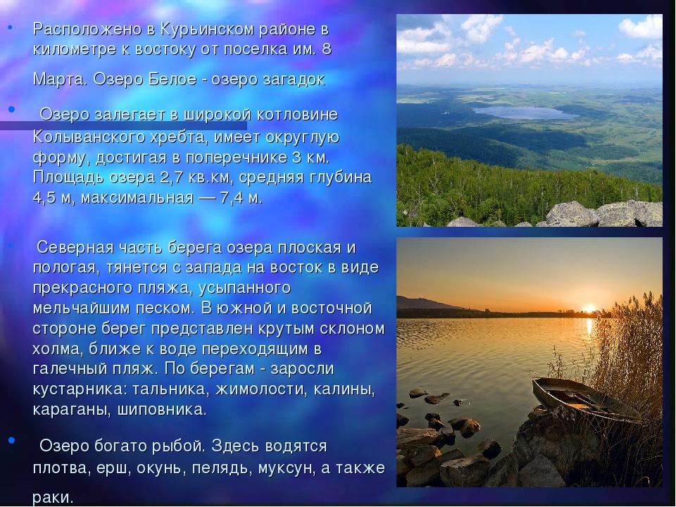 Расположено в Курьинском районе в километре к востоку от поселка им. 8 Марта....