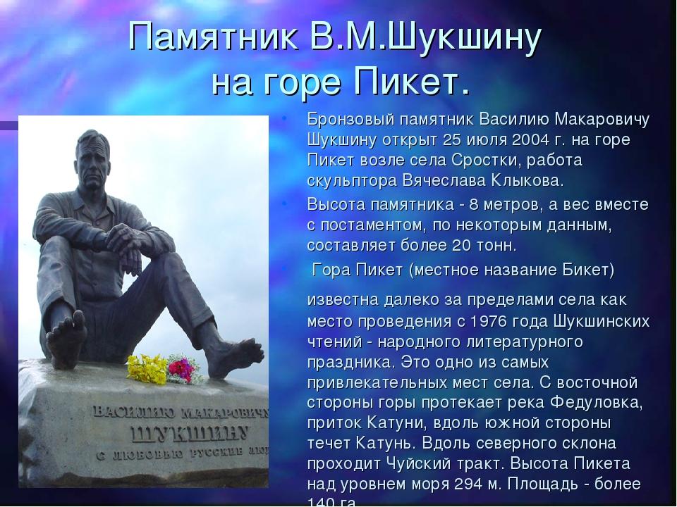 Памятник В.М.Шукшину на горе Пикет. Бронзовый памятник Василию Макаровичу Шук...