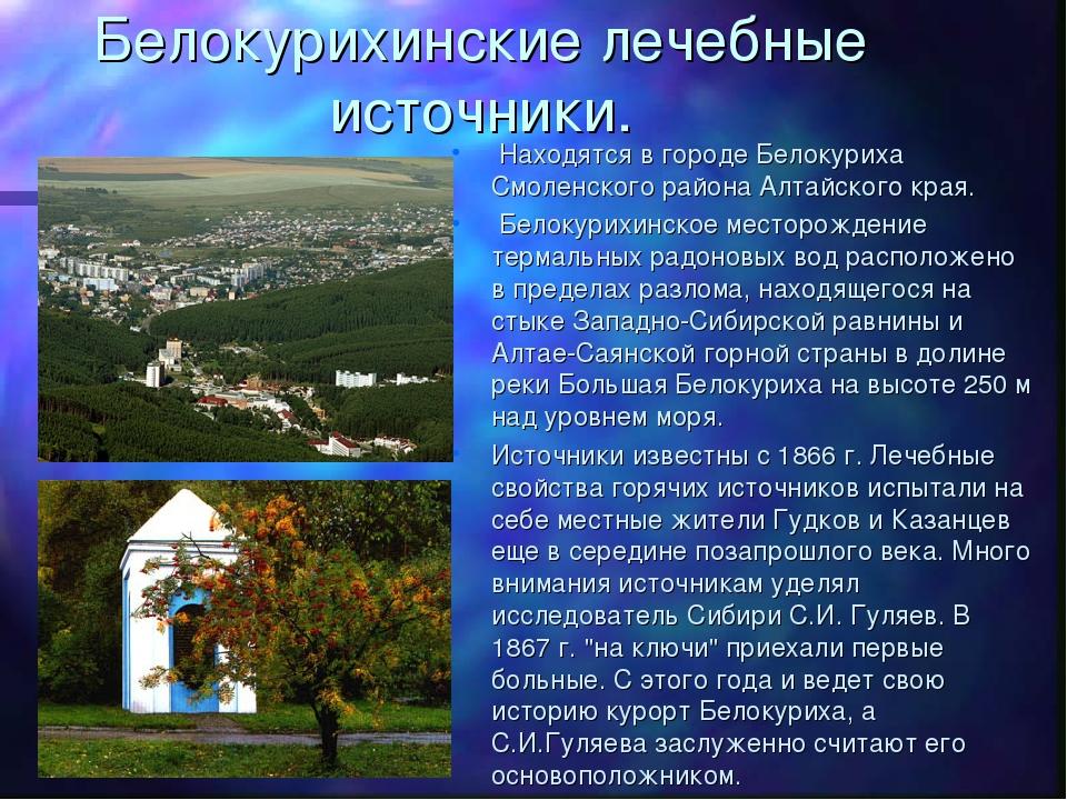 Белокурихинские лечебные источники. Находятся в городе Белокуриха Смоленского...