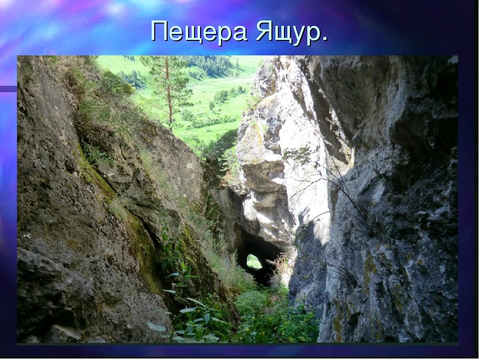 Пещера Ящур.